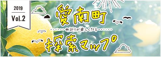 愛南町探索マップ Vol.2
