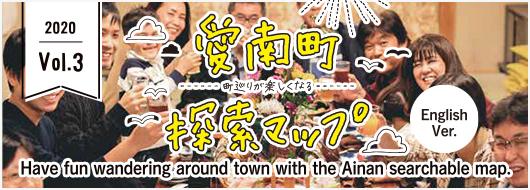 愛南町探索マップ Vol.3