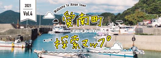 愛南町探索マップ Vol.4
