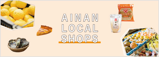 AINAN LOCAL SHOPS 愛南町個店探索